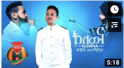 Dawit Alemayehu - Alewna | አለውና - New Ethiopian Music