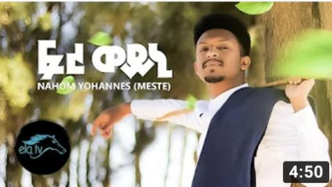 ፍረወይኒ ( Freweini) by Nahom Yohannes ( Meste ) - New Eritrean Music 2019