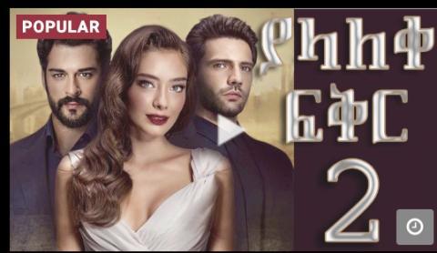 Yalaleke Fikir - Part 2 (ያላለቀ ፍቅር) Kana TV Drama