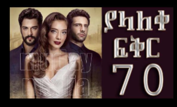 Yalaleke Fikir - Part 70 (ያላለቀ ፍቅር) Kana TV Drama