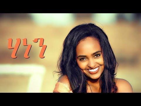 Selamawit Yohannes - Hanen | ሃነን - New Ethiopian Music 2018