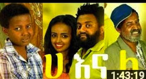 ሀ እና ለ ሙሉ ፊልም Ha Ena Le full Ethiopian film 2017