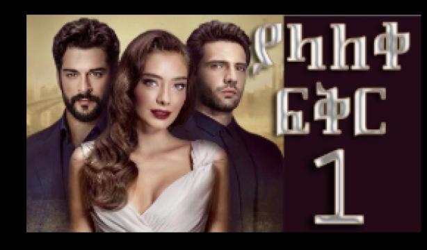 Yalaleke Fikir - Part 1 (ያላለቀ ፍቅር) Kana TV Drama