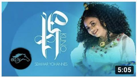 Quno | ቁኖ by Semhar Yohannes New Eritrean Music 2019