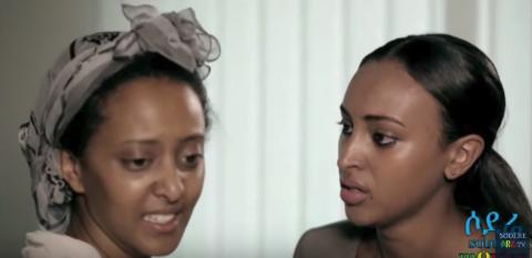 Ke'eletat Ethiopian film 2017 (English Subtitle)